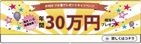 【ご依頼者さま限定企画】大阪片付け110番毎月恒例キャンペーン実施中!
