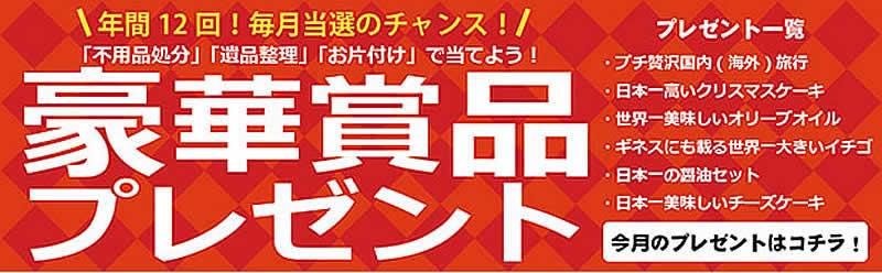 大阪片付け110番「豪華賞品プレゼント」
