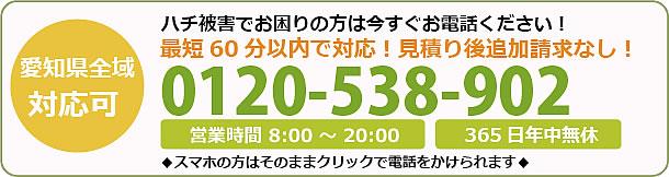 大阪府蜂駆除・巣の撤去電話お問い合わせ「0120-538-902」