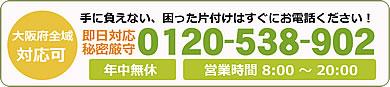 大阪片付け110番へのお問い合わせはこちら