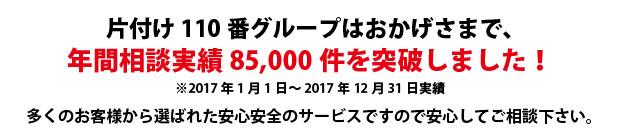 大阪片付け110番は、グループトータル年間相談実績70000件を突破しました!多くのお客様から選ばれた安心安全のサービスですので安心してご相談下さい。