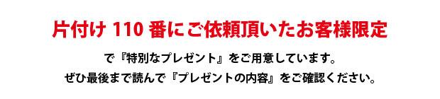 大阪片付け110番にご依頼頂いたお客様限定で特別なプレゼントをご用意しています。ぜひ最後までお読みください。