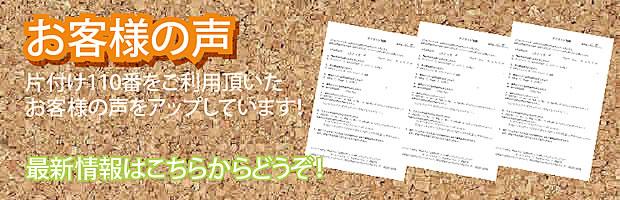 大阪片付け110番 最新お客様の声