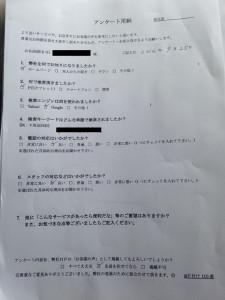 大阪市にてデスクトップPC、机と椅子の回収依頼を頂いたお客サマの声
