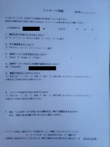 大阪市にてタンスと追加で二段ベッドと学習机の回収に伺ったお客サマの声