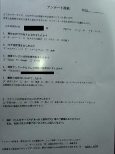 大阪市にて粗大ゴミ(絨毯や布団、おもちゃ等)の回収処分に伺ったお客様の声