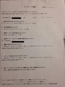 大阪市内で引っ越し時に出た粗大ゴミの回収に伺ったお客様の声