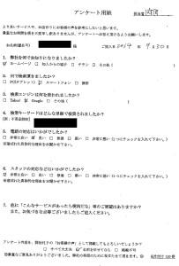 大阪市内にて引っ越し時に出た不用品の回収に伺ったお客様のお言葉