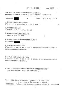 大阪市内にてソファーと電子レンジの回収処分をご依頼のお客様のお声