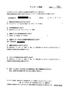 大阪市にてラブソファとタンスの回収に伺ったお客サマのお声
