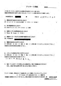 大阪狭山市でエレクトーン回収のお客様の声