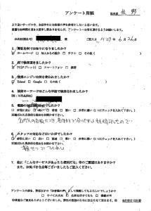 大阪市にてゴミ屋敷の掃除 お客様の声