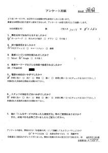 大阪府柏原市にて不用品の整理 お客様の声