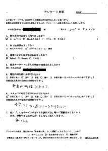 大阪府貝塚市にて家財の回収処分 お客様の声