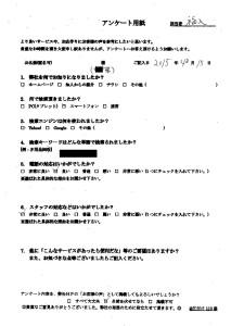 大阪府太子町にて不用品の回収整理 お客様の声