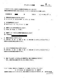 大阪府 堺市でエレクトーン回収のお客様