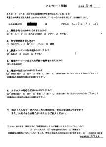 堺市にてゴミ屋敷の整理 お客様の声