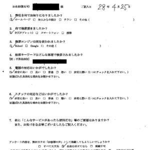 岸和田市にて不要品の回収 お客様の声