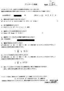 大阪府枚方市にて実家の整理 お客様の声