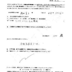 岸和田市にて遺品整理のご依頼 お客様の声
