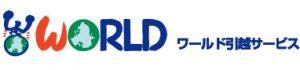 株式会社ワールド引越サービス