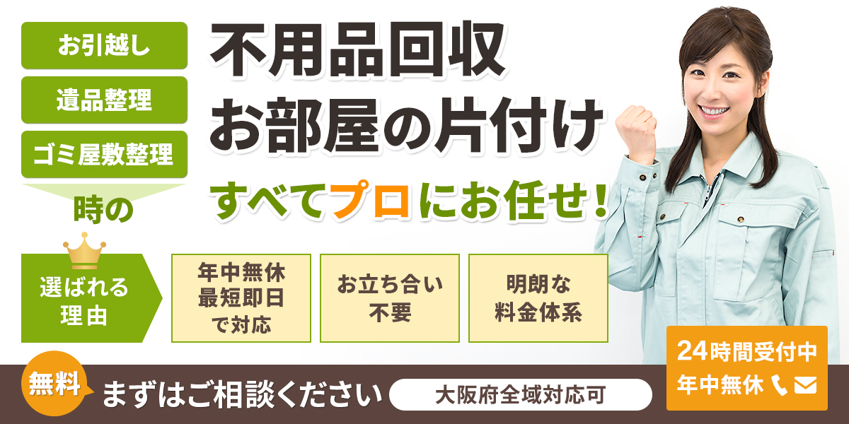 大阪府で不用品回収のことなら「大阪片付け110番」
